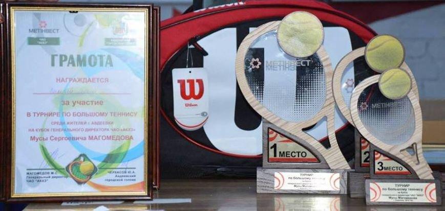 Авдеевский коксохим провёл турнир по большому теннису, фото-2