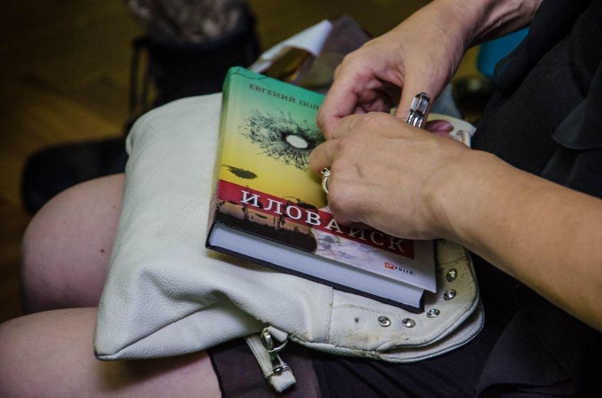 Сразу две книги об Иловайской трагедии презентовали в Днепропетровской ОГА (ФОТО), фото-1