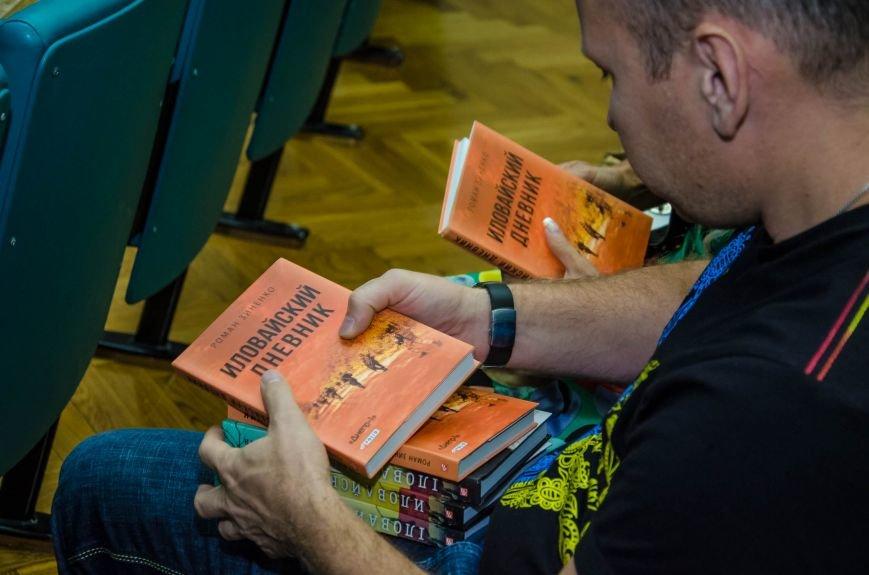 Сразу две книги об Иловайской трагедии презентовали в Днепропетровской ОГА (ФОТО), фото-11
