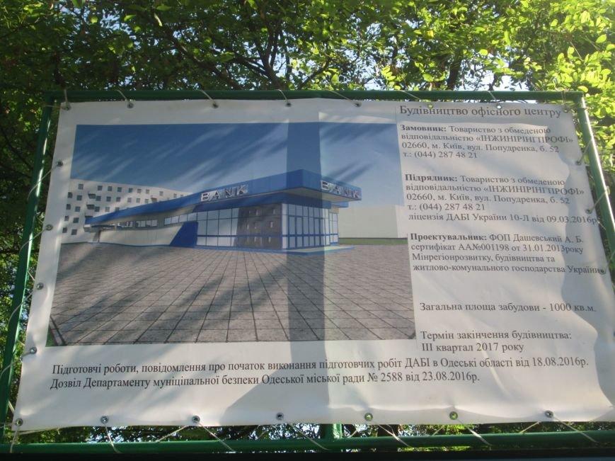 Жители одесских Черемушек сносили забор нахалстроя (ФОТО, ВИДЕО), фото-1