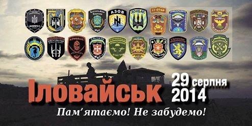 Криворожане почтят память Героев, погибших в Иловайском котле (ДОПОЛНЕНО), фото-1