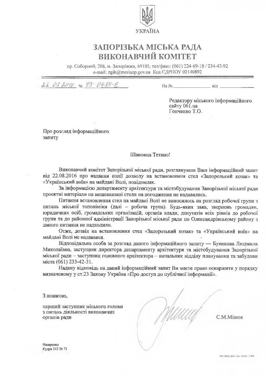 Скандальные стелы установлены в Запорожье незаконно: ОПРОС