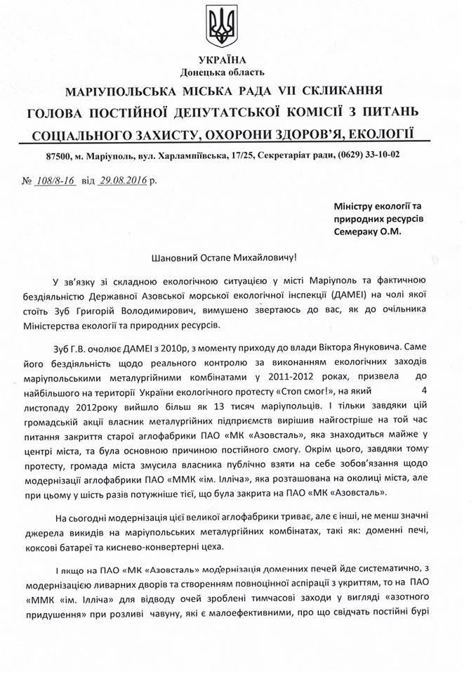 Красное небо над Мариуполем вынудило депутата обратиться в Минэкологии и устроить флешмоб (Документ), фото-1