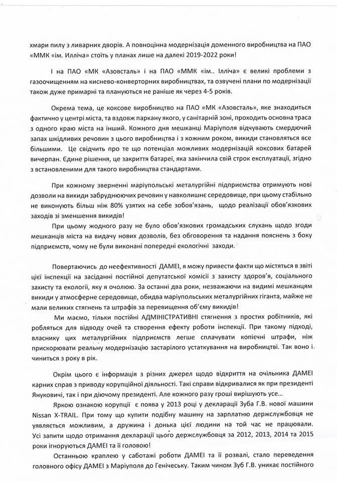 Красное небо над Мариуполем вынудило депутата обратиться в Минэкологии и устроить флешмоб (Документ), фото-2