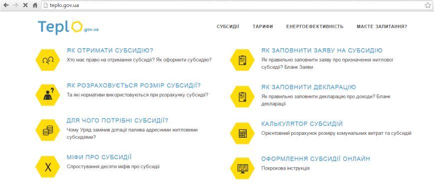 Уряд запустив онлайн-енциклопедію тарифів ЖКГ, фото-2
