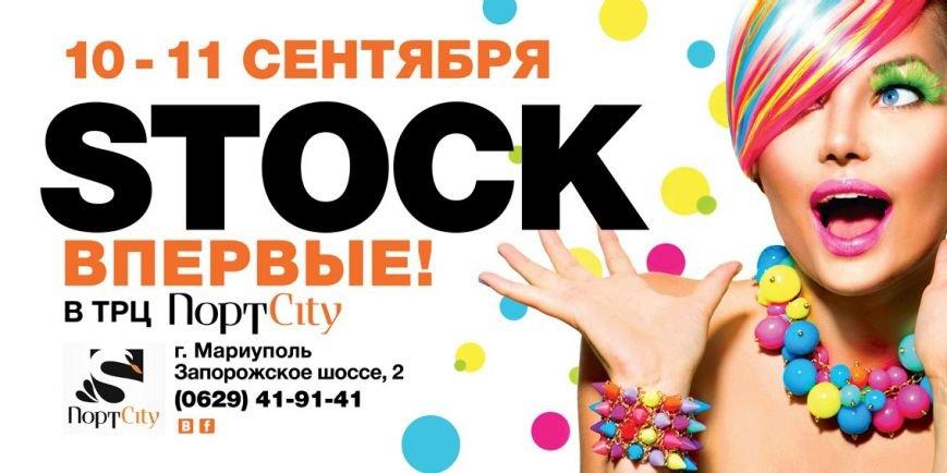 ВПЕРВЫЕ в Мариуполе STOCK ROOM в ТРЦ ПортCity!, фото-1