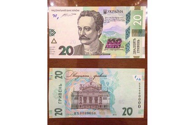 Нацбанк випустив нову 20-гривневу купюру (фото), фото-1