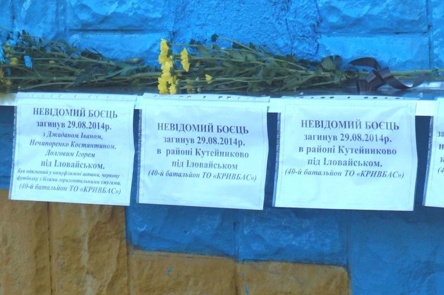 Криворожане вспомнили поименно земляков, погибших в зоне АТО и помолились за тех, кто и сегодня защищает нас от оккупантов  (ФОТО), фото-30