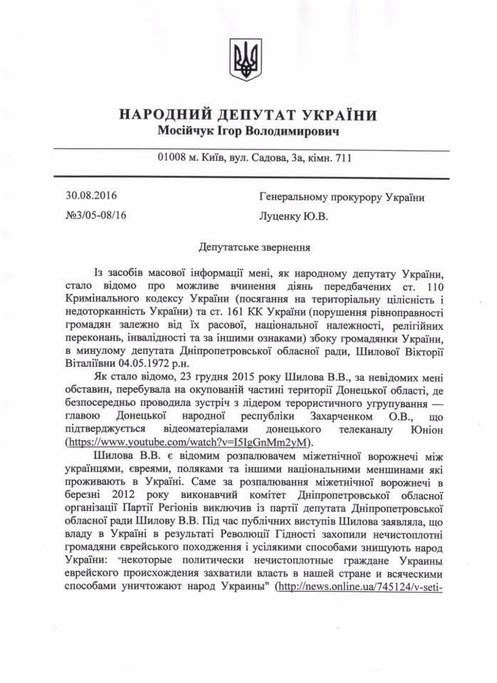 Народный депутат потребовал от  ГПУ расследовать антигосударственную деятельность Шиловой, фото-2