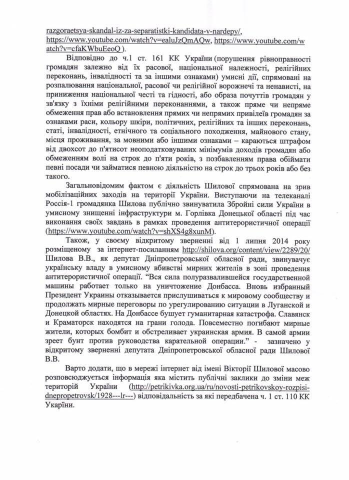 Народный депутат потребовал от  ГПУ расследовать антигосударственную деятельность Шиловой, фото-3
