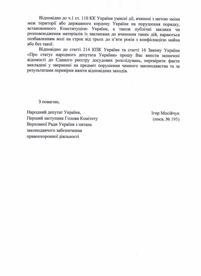 Народный депутат потребовал от  ГПУ расследовать антигосударственную деятельность Шиловой, фото-4