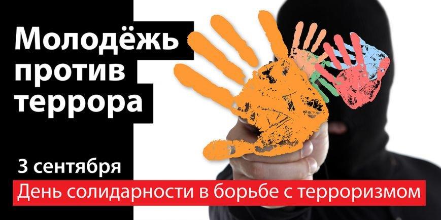 В Ялтинском регионе пройдут мероприятия, приуроченные ко Дню солидарности в борьбе с терроризмом, фото-1