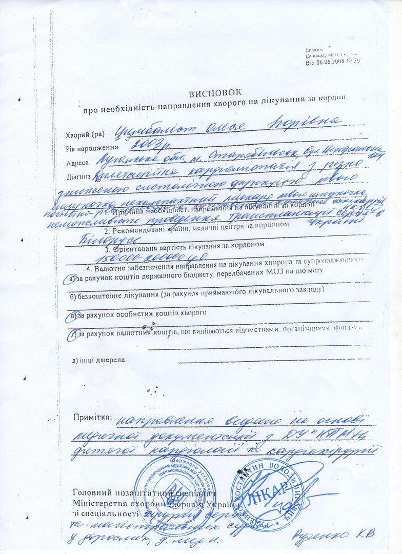 12-летней Олесе Цимбалист из Луганской области нужна помощь, фото-3