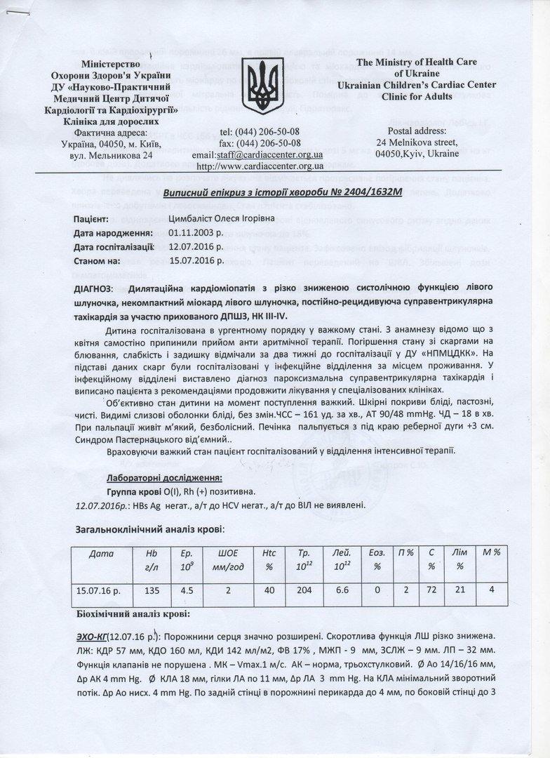 12-летней Олесе Цимбалист из Луганской области нужна помощь, фото-2