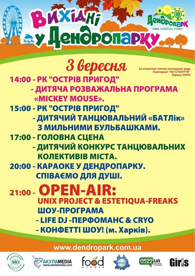 Первую субботу осени Дендропарк приглашает на первоклассный отрыв!, фото-1