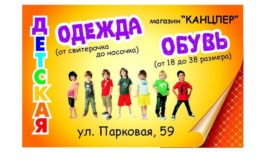 ОДЕЖДА-ОБУВЬ-КанцлеР_З%_