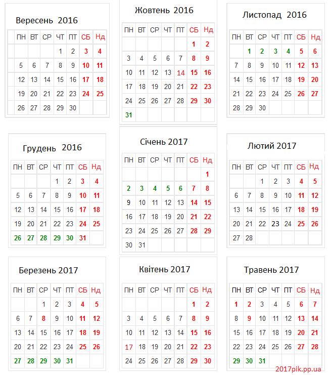 Шкільний календар на 2016-2017 роки, фото-1
