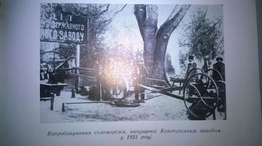 Цьогоріч Конотопському заводу «Червоний металіст» виповнюється 100 років, фото-1