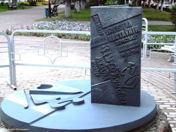 Как выглядит новый памятник букве «Ў» в Полоцке. Фотофакт, фото-2