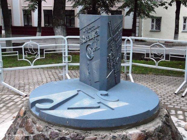 Как выглядит новый памятник букве «Ў» в Полоцке. Фотофакт, фото-1