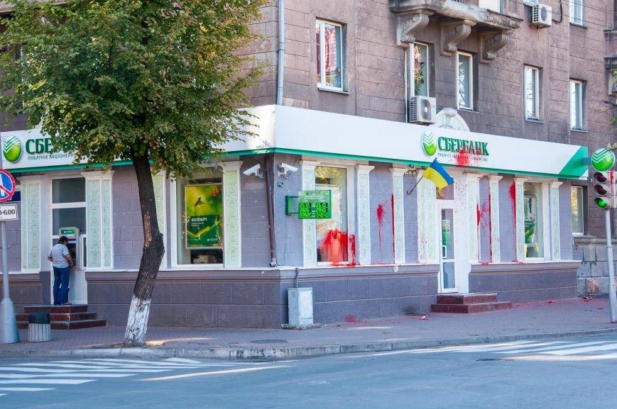 1 сентября Сбербанк в центре Кременчуга снова облили красной краской (дополнено), фото-3