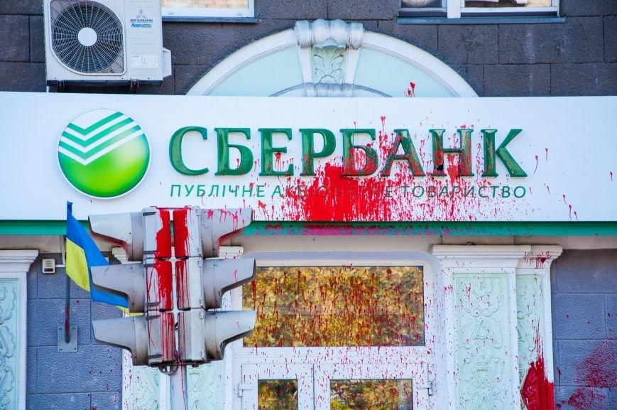 1 сентября Сбербанк в центре Кременчуга снова облили красной краской (дополнено), фото-9