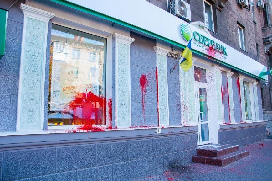 1 сентября Сбербанк в центре Кременчуга снова облили красной краской (дополнено), фото-1