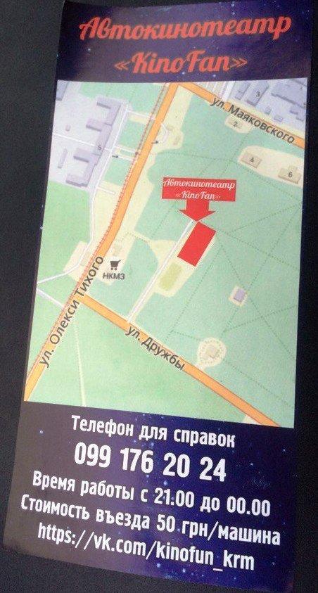 Автокинотеатр в Краматорске набирает популярность, фото-2