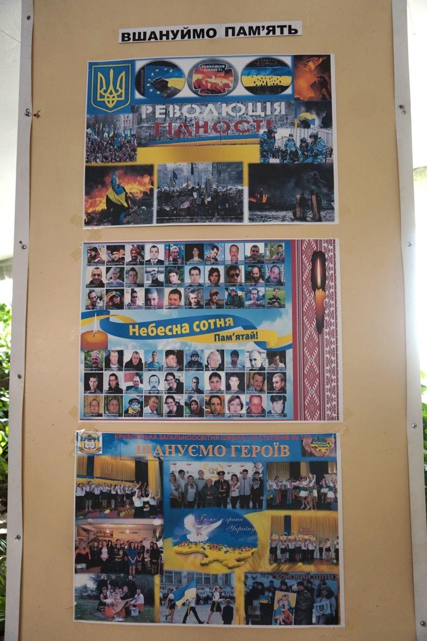 В криворожских школах провели первый урок, посвященный 25 годовщине Независимости Украины (ФОТО), фото-1