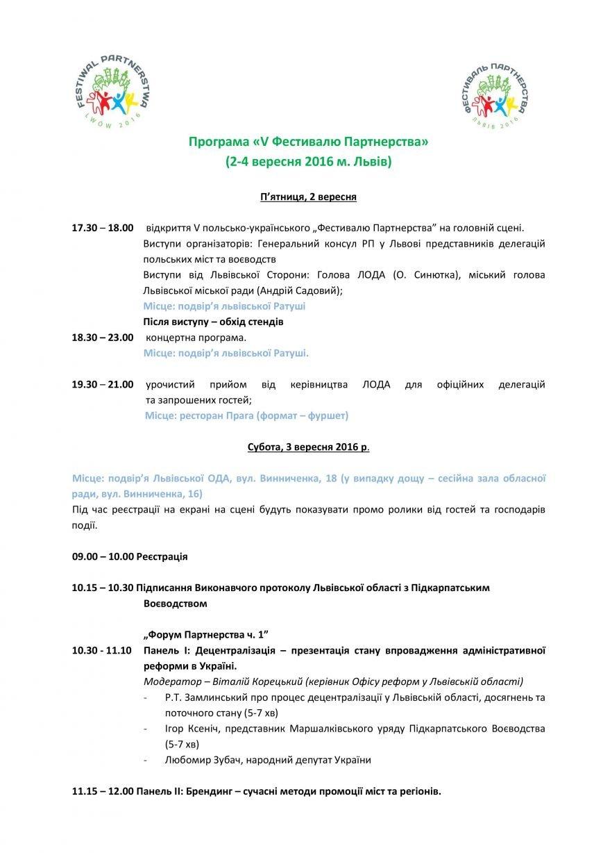 Ти мусиш спробувати: ТОП-10 ідей, як зробити вересень у Львові незабутнім (ФОТО), фото-5