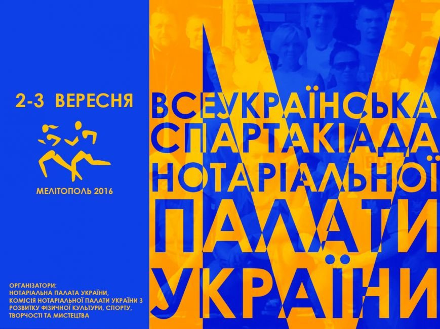 Spartakiada-2016-01 (1)