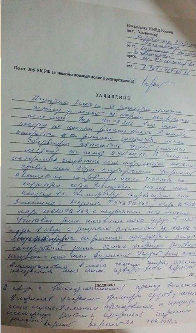 За кандидатом в губернаторы Ульяновской области организована слежка, фото-2