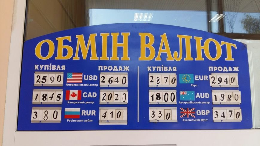 Скільки коштує долар та євро у Львові: реальний курс валют станом на 2 вересня (ФОТО), фото-1