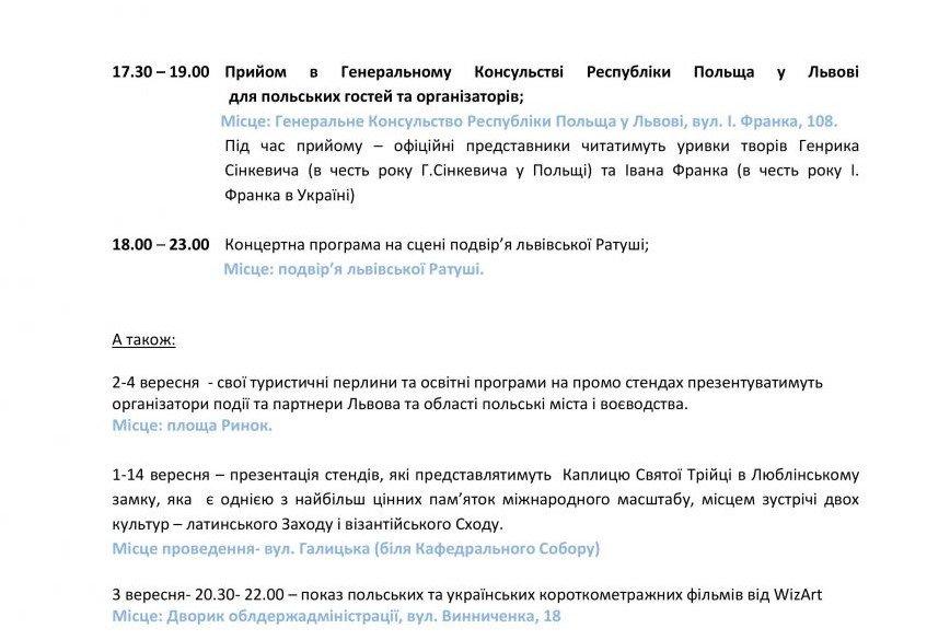 Перші вихідні осені: куди піти у Львові 3 та 4 вересня, фото-5