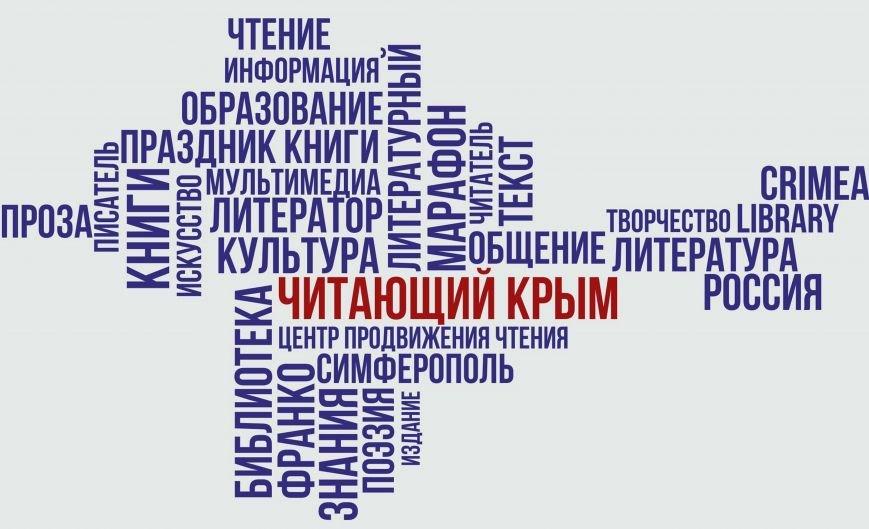 логотип читающий крым