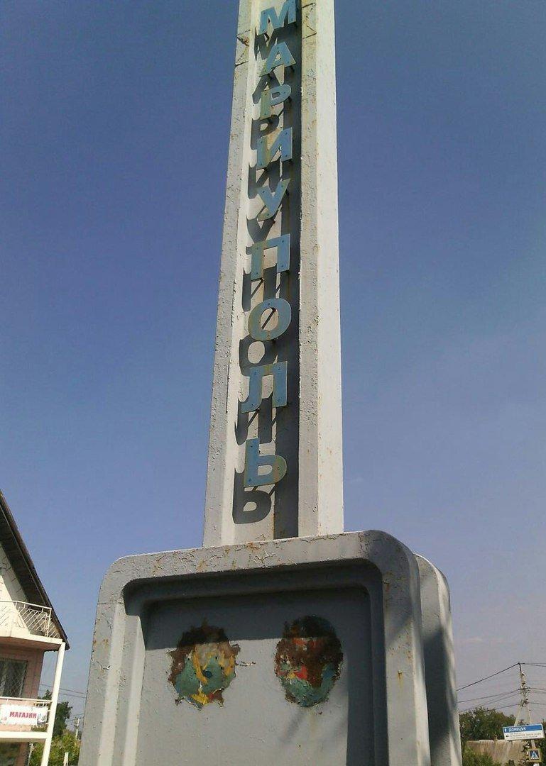 На въезде в Мариуполь убрали коммунистические символы (ФОТО), фото-3