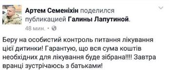 Мер Конотопа пообіцяв взяти на себе організацію лікування Марійки Лапутіної, фото-1
