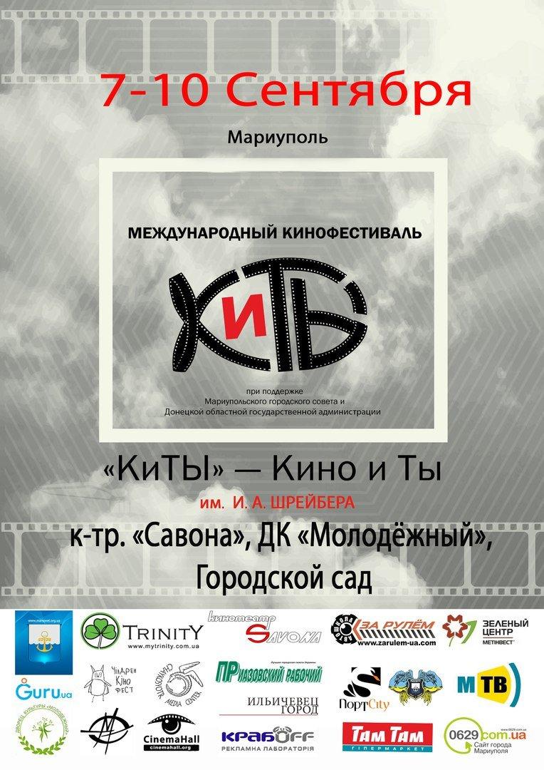 VI Международный кино-фестиваль «КиТЫ» (Кино и ТЫ) им. И.А.Шрейбера, фото-1