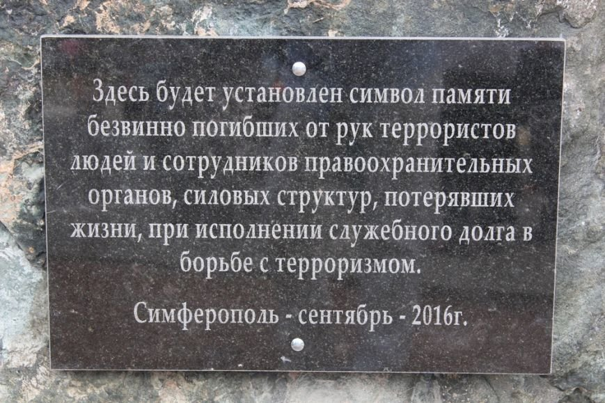 В Симферополе в ближайшее время установят памятник жертвам терроризма, фото-3