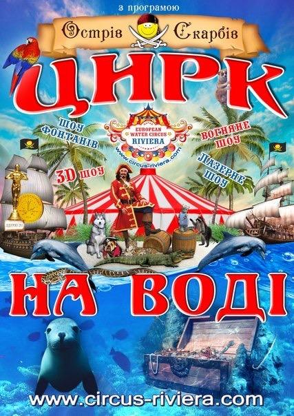 Цирк на воді у Луцьку