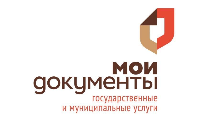 В Новых Ватутинках ТиНАО открылся пункт для получения государственных услуг, фото-1