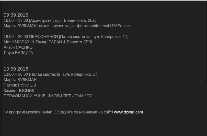 У Львові стартують Дні мистецтва перфоманс: програма, фото-2