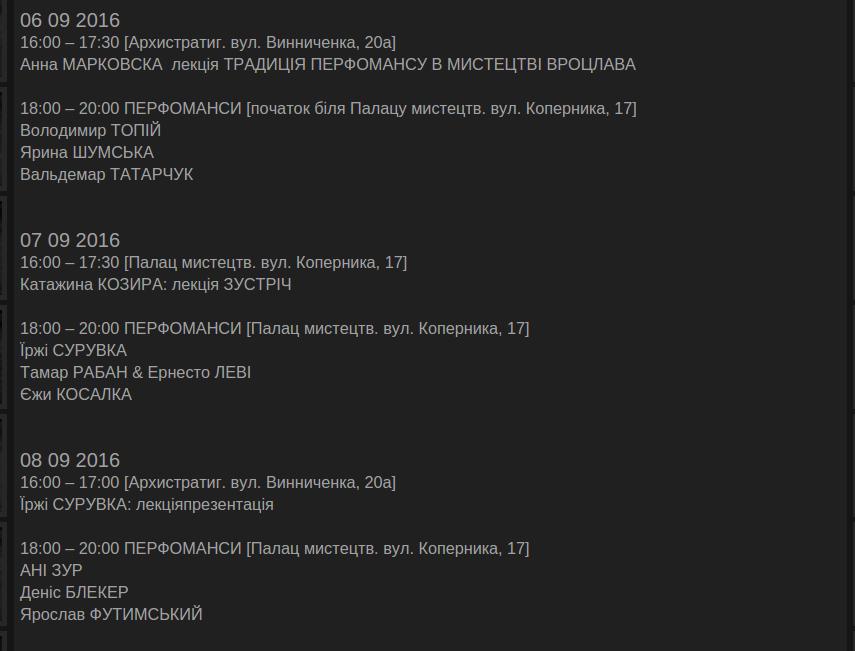 У Львові стартують Дні мистецтва перфоманс: програма, фото-1