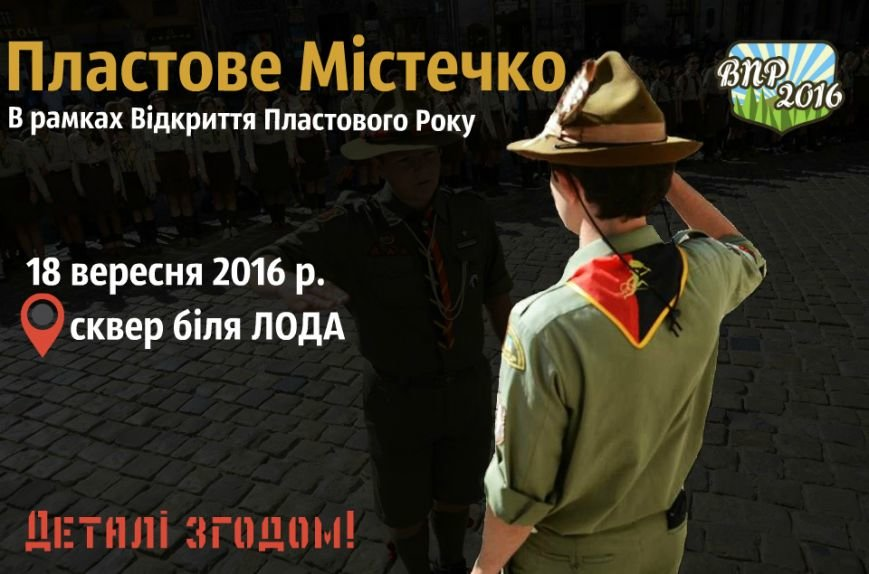 18 вересня у Львові урочисто відсвяткують початок пластового року: програма, фото-1