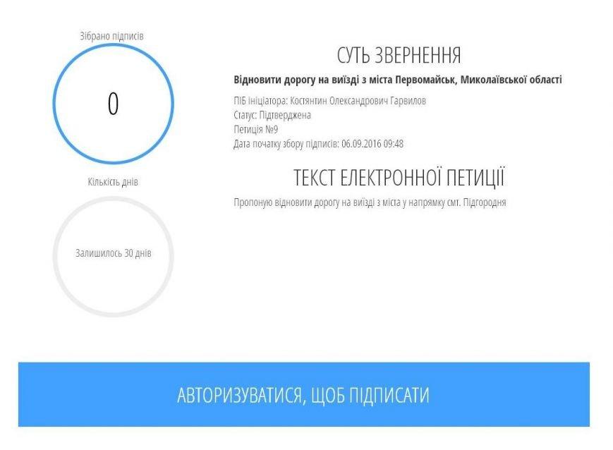 3 петиция