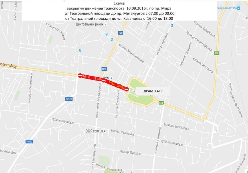 Закрытие Театральная площадь - пр.Металургов - ул.Казанцева