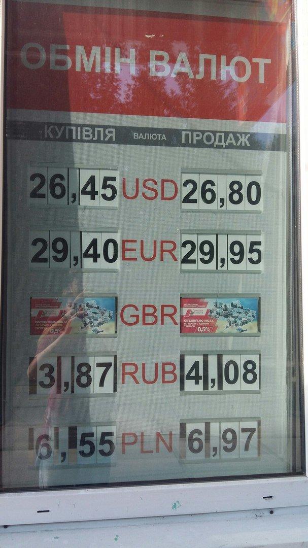Скільки коштує євро та долар у Львові: актуальний курс валют станом на 7 вересня (ФОТО), фото-2