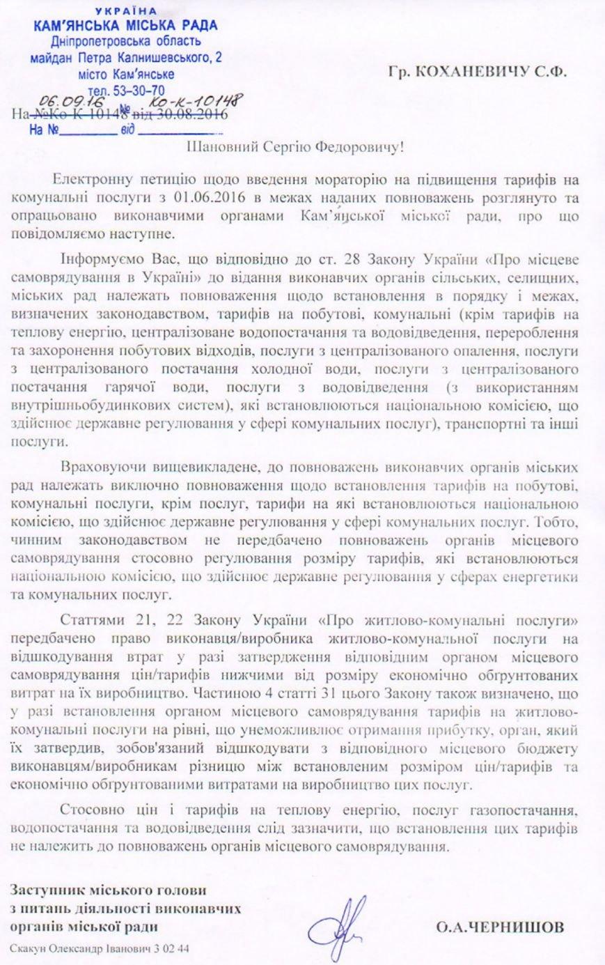 В Каменском ответили на петицию о введении моратория на рост тарифов, фото-1
