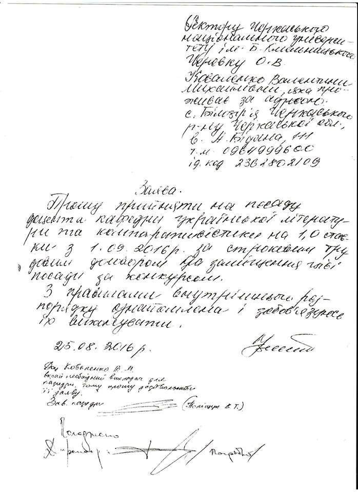 Коваленко-1