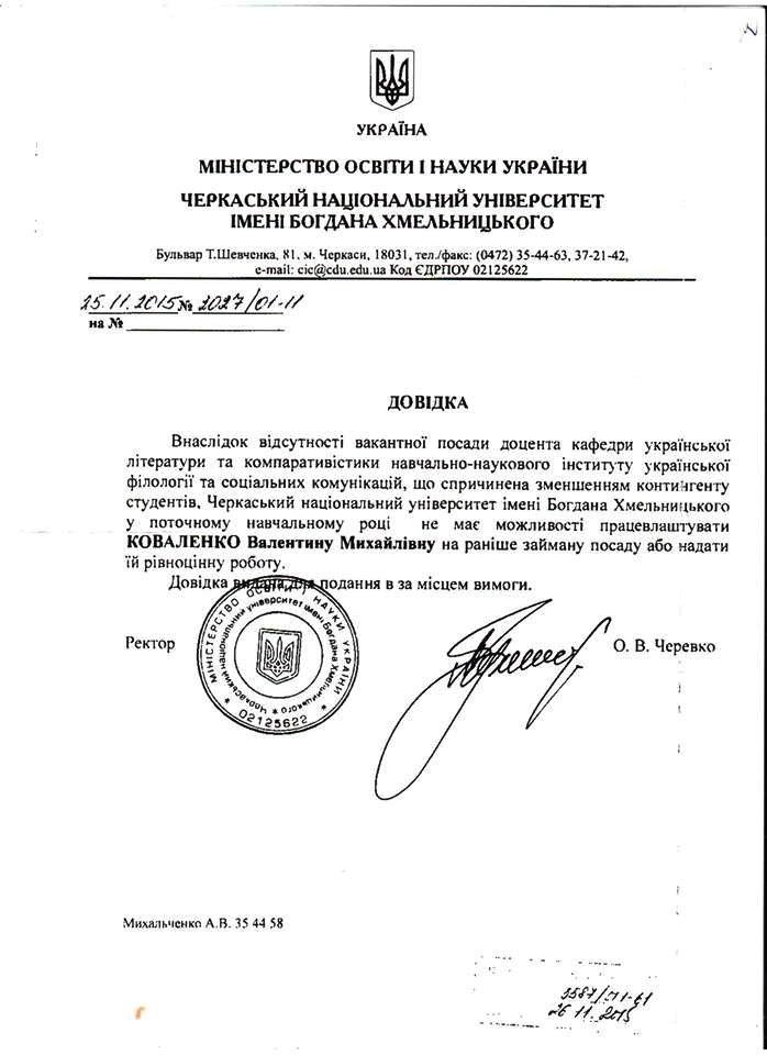 Коваленко-3